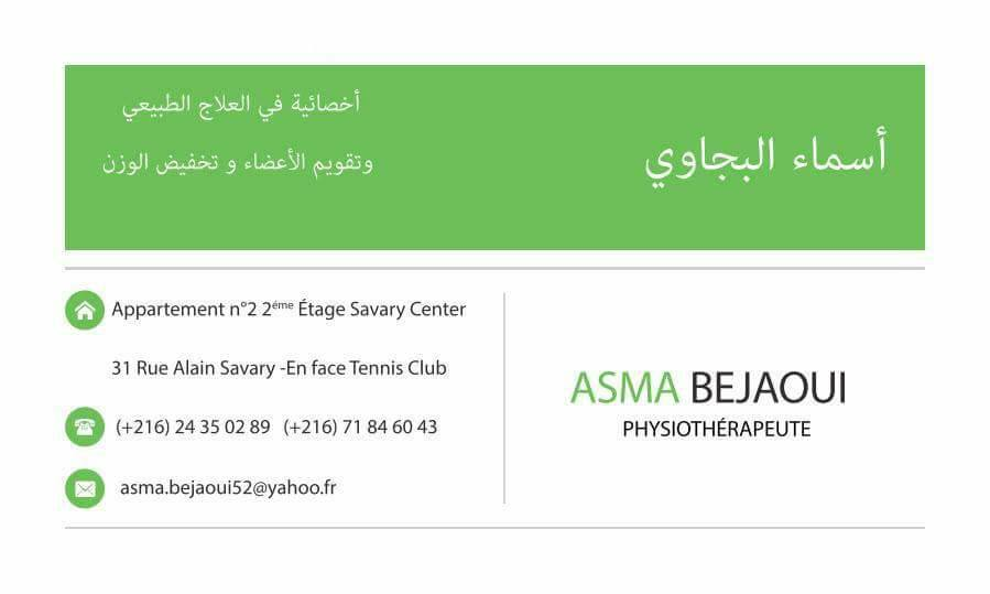 Centre Asma Bejaoui de rééducation, d'amincissement et de remise en forme